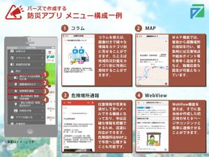 自治体防災アプリ
