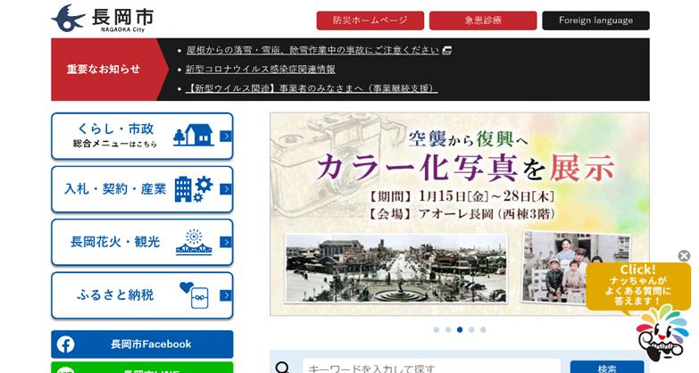 長岡市スグレスイメージ