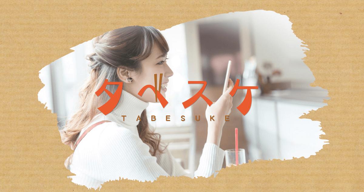 食品ロス削減マッチングサービス「タベスケ」